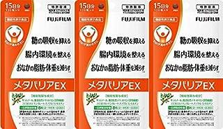 【3個セット】富士フィルム メタバリアEX 120粒 機能性表示食品