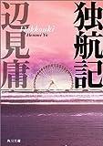 独航記 (角川文庫)