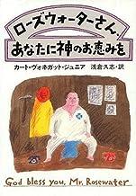 表紙: ローズウォーターさん、あなたに神のお恵みを | 浅倉 久志