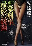 悪漢刑事 最後の銃弾 (祥伝社文庫)