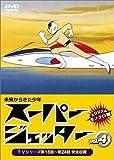 スーパージェッター Vol.4[DVD]