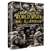 美国国家地理·见证:第二次世界大战(罗斯福纪念馆重点陈列)