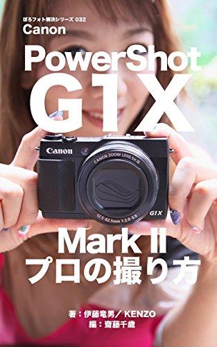Uncool photos solution series 032 Canon PowerShot G1 X Mark II PRO SHOT (Japanese Edition)