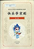 Happy to learn Peking Opera Volume II(Chinese Edition)