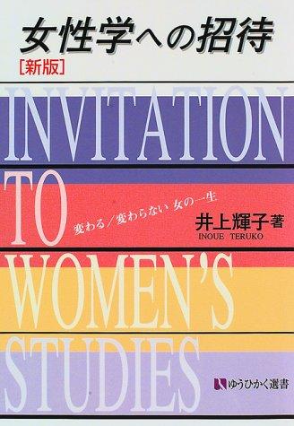 女性学への招待―変わる 変わらない女の一生 (有斐閣選書)の詳細を見る