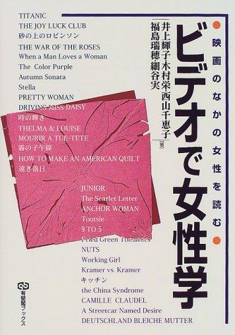ビデオで女性学―映画のなかの女性を読む (有斐閣ブックス)の詳細を見る