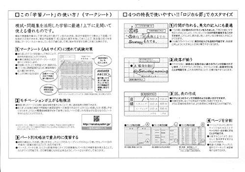 『ナカバヤシ TOEICテスト学習ノート マークシート ノ-A407YB-M』の2枚目の画像