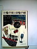 土曜の夜と日曜の朝 (1979年) (新潮文庫)