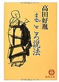 まごころ説法 (徳間文庫)