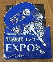 野球応援コンサートEXPO グッズ