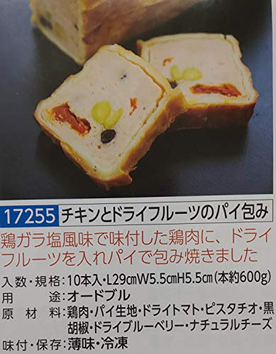 チキン と ドライ フルーツ の パイ 包み 1本 約600g(L29×W5.5×H5.5cm) テリーヌ 解凍後お好みの大きさにカットしてお召し上がり下さい