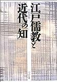 江戸儒教と近代の「知」