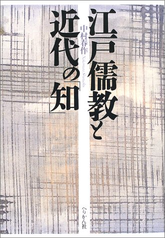 江戸儒教と近代の「知」の詳細を見る