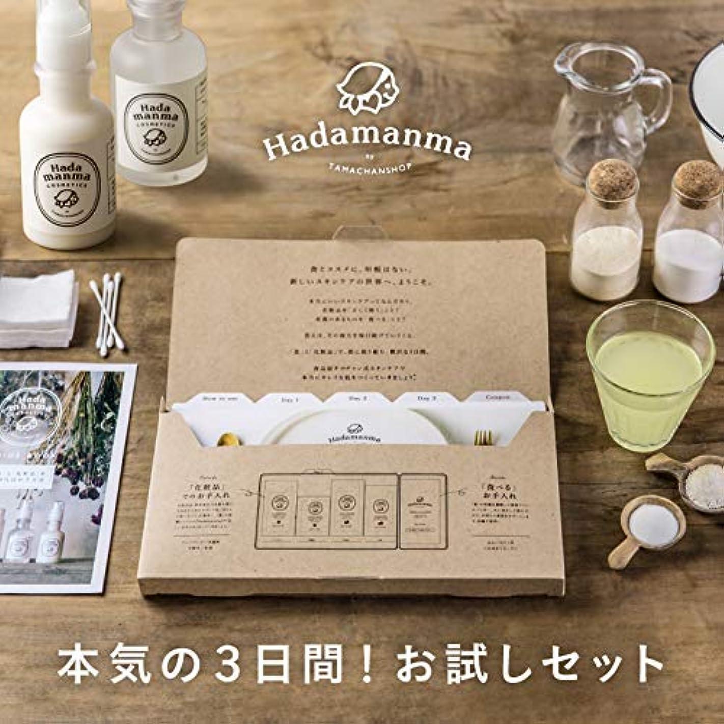 うれしい豆腐ぜいたくHadamanma スキンケア 3日間トライアルセット お試しセット ハダマンマ Hadamanma Cosmetics