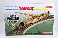 ドラゴン 1/144 28cm列車砲 K5(E) レオポルド 迷彩カラー
