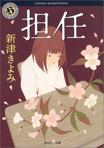 担任 (角川ホラー文庫 49-8)の詳細を見る