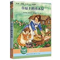 Cabin on the Prairie (completely new edition)(Chinese Edition)