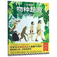 物种起源(绘本版)·画给孩子的进化论(6~9岁)(达尔文从来没说过人是猴子变的,让孩子6岁就能读懂《物种起源》!席卷30国!)