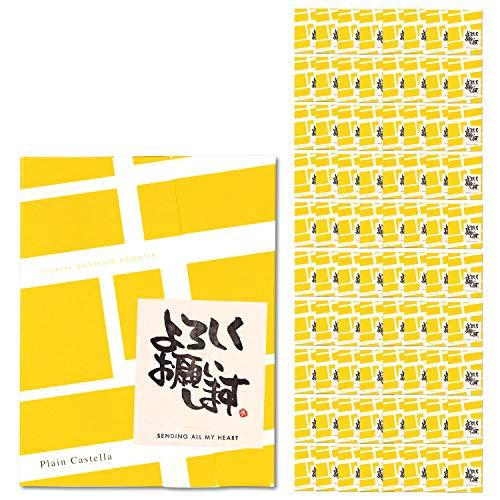 長崎心泉堂 プチギフト お菓子 幸せの黄色いカステラ 個包装 80個セット 〔「よろしくお願いします」メッセージシール付き/退職や転勤の挨拶に〕 【和菓子 スイーツ プレセント 長崎カステラ】