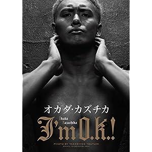 """オカダ・カズチカ~I'm O.K.!~【電子版特典付】"""""""