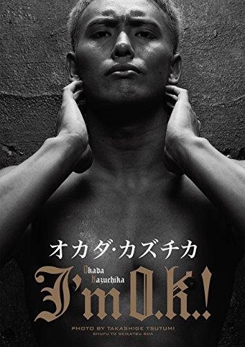 オカダ・カズチカ~I'm O.K.!~【電子版特典付】