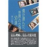 僕が選んだ世界の女優50選