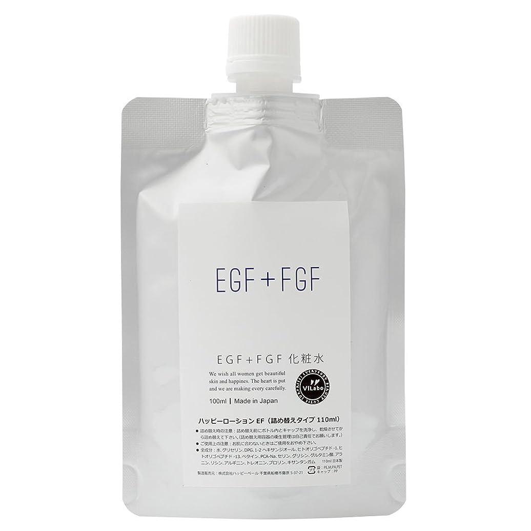 シネマ追い出す政治家EGF+FGF化粧水-天然温泉水+高級美容成分の浸透型化粧水-品名:ハッピーローションEF ノンパラベン、アルコール、フェノキシエタノール、石油系合成界面活性剤無添加 (詰め替えパウチ110ml)