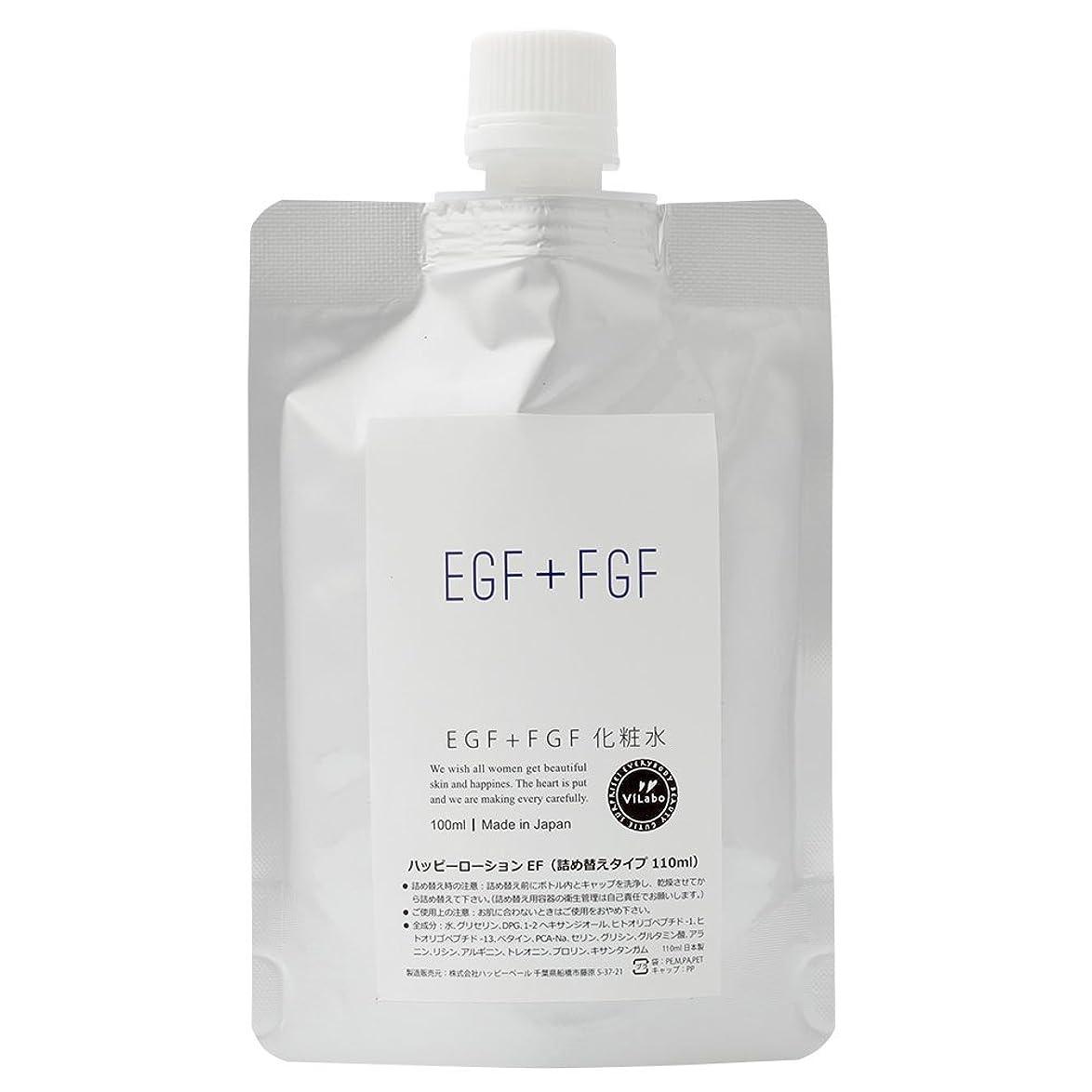 ここにフロントいとこEGF+FGF化粧水-天然温泉水+高級美容成分の浸透型化粧水-品名:ハッピーローションEF ノンパラベン、アルコール、フェノキシエタノール、石油系合成界面活性剤無添加 (詰め替えパウチ110ml)