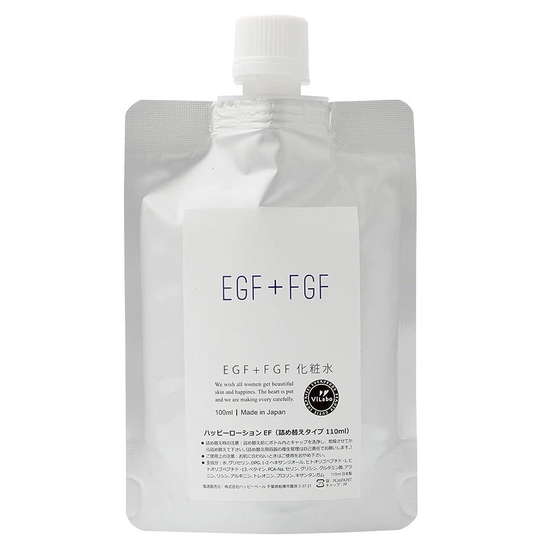 サンダース拍手するエロチックEGF+FGF化粧水-天然温泉水+高級美容成分の浸透型化粧水-品名:ハッピーローションEF ノンパラベン、アルコール、フェノキシエタノール、石油系合成界面活性剤無添加 (詰め替えパウチ110ml)