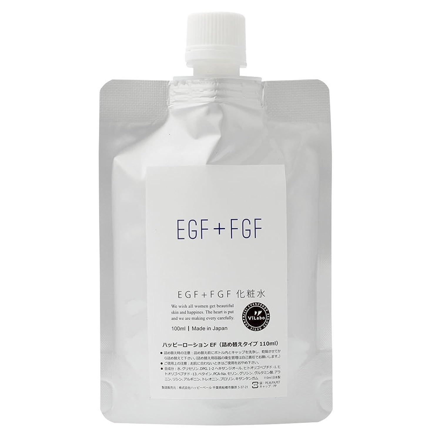 将来のレビュー膨張するEGF+FGF化粧水-天然温泉水+高級美容成分の浸透型化粧水-品名:ハッピーローションEF ノンパラベン、アルコール、フェノキシエタノール、石油系合成界面活性剤無添加 (詰め替えパウチ110ml)