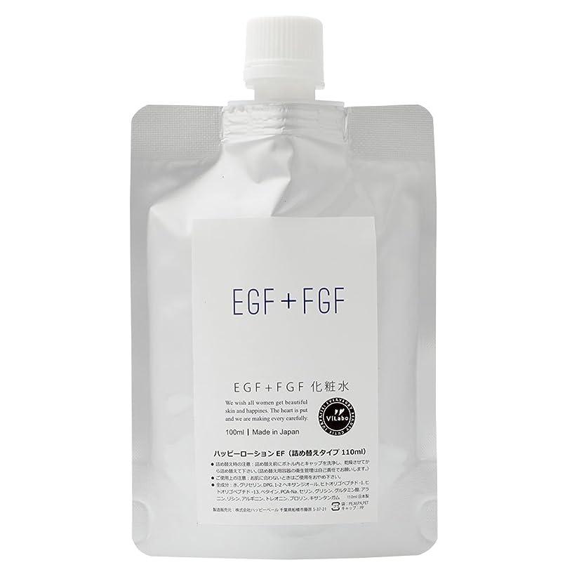 相手疑い者アメリカEGF+FGF化粧水-天然温泉水+高級美容成分の浸透型化粧水-品名:ハッピーローションEF ノンパラベン、アルコール、フェノキシエタノール、石油系合成界面活性剤無添加 (詰め替えパウチ110ml)