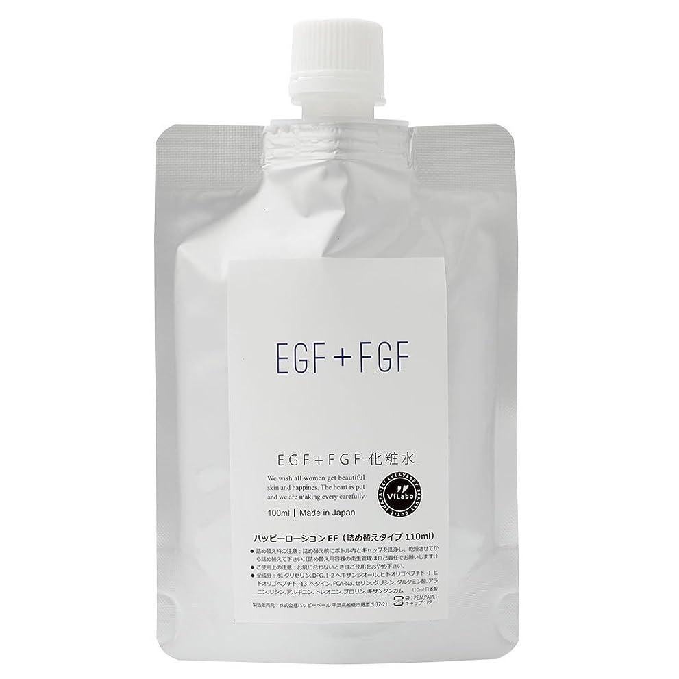 子供時代ラビリンスラッカスEGF+FGF化粧水-天然温泉水+高級美容成分の浸透型化粧水-品名:ハッピーローションEF ノンパラベン、アルコール、フェノキシエタノール、石油系合成界面活性剤無添加 (詰め替えパウチ110ml)