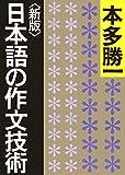 <新版>日本語の作文技術 (朝日文庫)