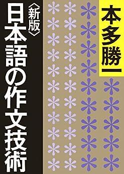 [本多 勝一]の<新版>日本語の作文技術 (朝日文庫)