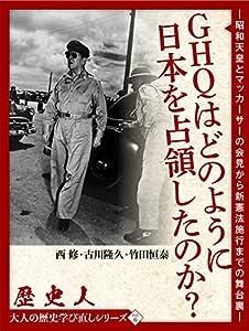 大人の歴史学び直しシリーズ 6巻 表紙画像