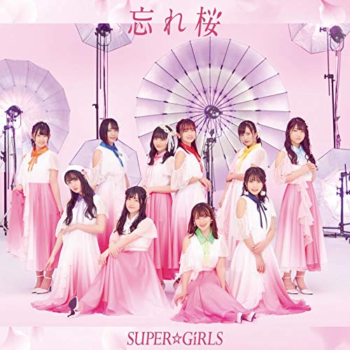 [single]忘れ桜 – SUPER☆GiRLS[FLAC + MP3]