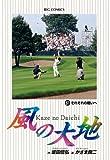 風の大地 (51) (ビッグコミックス)