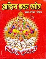 Aaditya Hridaya Stotram 23x36/32 [Paperback] ( Pack of 4)