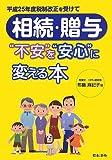 """相続・贈与""""不安""""を""""安心""""に変える本"""