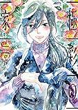 極彩の家(6) (ウィングス・コミックス)