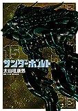 機動戦士ガンダム サンダーボルト (15) (ビッグコミックススペシャル)