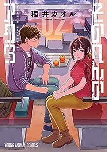 そのへんのアクタ 2 (ヤングアニマルコミックス)