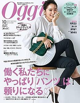 [Oggi編集部]のOggi (オッジ) 2021年 10月号 [雑誌]