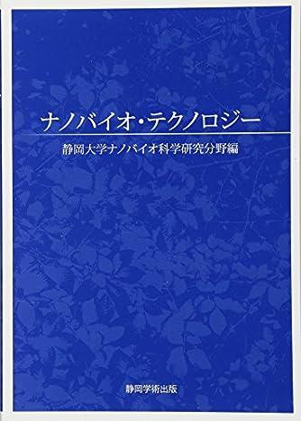 ナノバイオ・テクノロジー 静岡大学ナノバイオ科学研究分野編