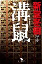 表紙: 溝鼠 (幻冬舎文庫) | 新堂 冬樹