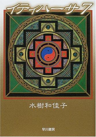 イティハーサ (7) (ハヤカワ文庫 JA (651))の詳細を見る