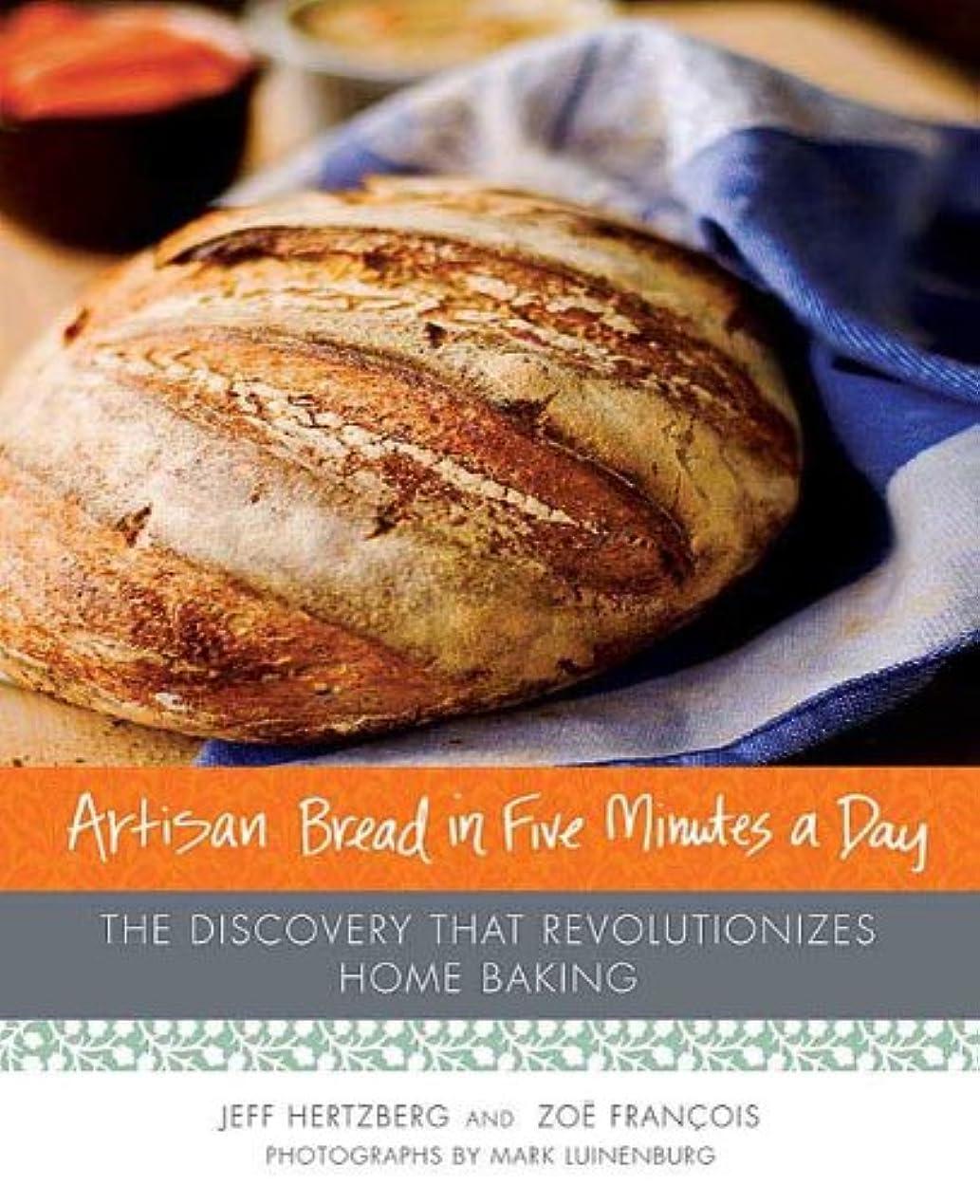 パイントロードブロッキングアナロジーArtisan Bread in Five Minutes a Day: The Discovery That Revolutionizes Home Baking (English Edition)
