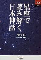 星座で読み解く日本神話 (あじあブックス)