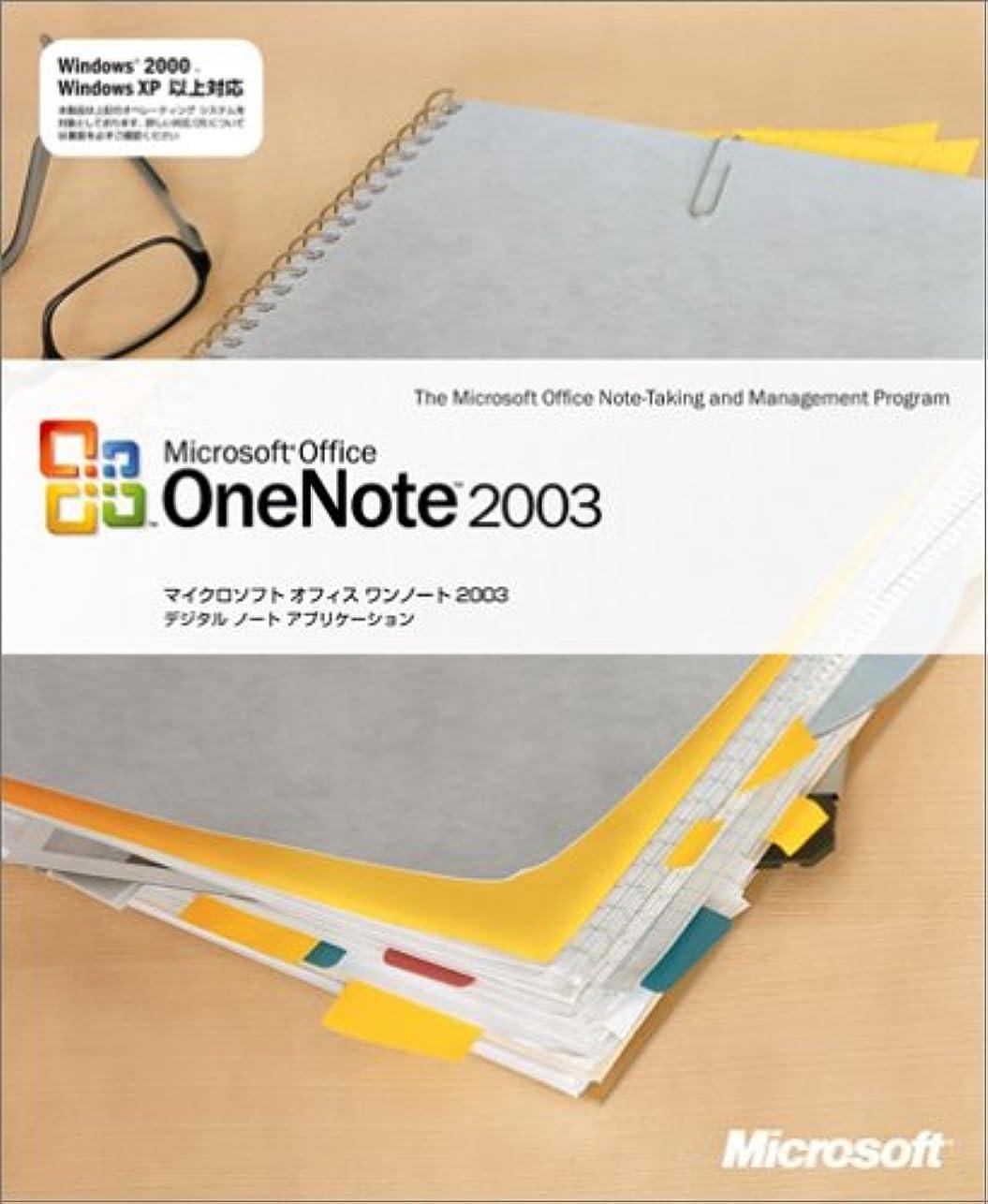 短命縁石エイズ【旧商品/サポート終了】Microsoft OneNote 2003