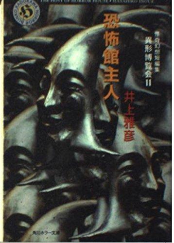 恐怖館主人―異形博覧会〈2〉 (角川ホラー文庫)の詳細を見る